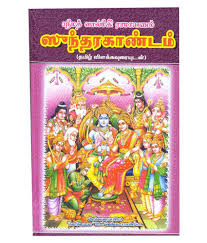 dining room tamil meaning 28 images choice excellent srimad valmiki ramayanam sundarakandam with tamil meaning hardback