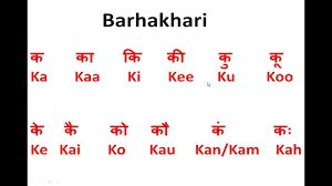 how to write speak read hindi barakhadi ka kaa ki kee 12