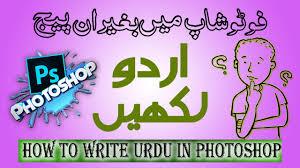 adobe photoshop cs5 urdu tutorial how to write urdu in photoshop 7 0 cs6 cs5 cs3 cc without inpage