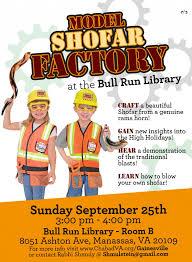 shofar factory shofar factory chabad lubavitch of northern virginia