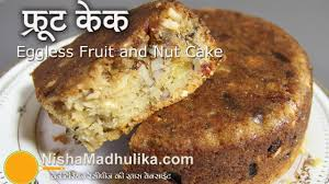 eggless fruit and nut cake recipe youtube