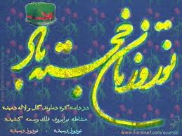 nowruz greeting cards iranian new year greeting cards new year greeting cards