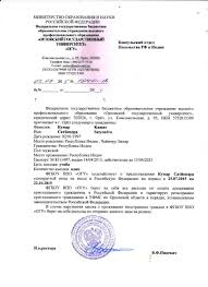 invitation letter for a program mbbs admission in russia medical college admission in russia 2017