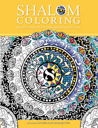 shalom coloring coloring book freddie levin judy