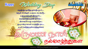 wedding wishes tamil best marriage day greetings tamil kavithaigal wallpapers wedding
