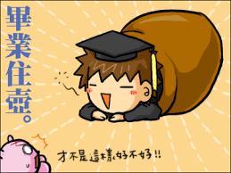 「畢業」的圖片搜尋結果