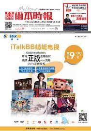 ap hp si鑒e 17 mar 2014 by merdeka daily 自由日报 issuu