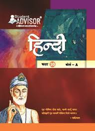 cbse hindi a class 10 buy cbse hindi a class 10 online at best