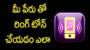 how to make ringtone with your name tutorial in telugu youtube