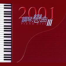 si鑒e pour piano 2001钢琴恋曲piano hits iii qq音乐 千万正版音乐海量无损曲库新歌热