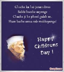 happy childrens day quotes in marathi for childrens