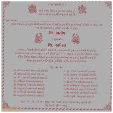 Wedding Invitation Card Quotes In Marriage Invitation Card Matter In Hindi Chatterzoom