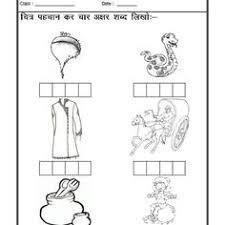 language hindi worksheet matras 02 free hindi grammar