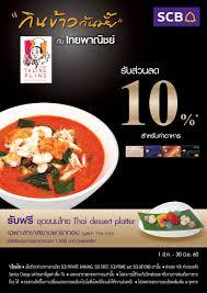 credit cuisine scb credit card ตะล งปล ง ร บส วนลด 10 ร บฟร ช ดขนมไทย