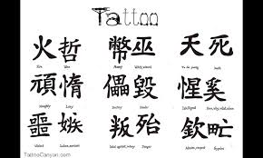 chinese tattoos tattoo collections