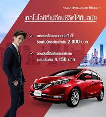 nissan motor thailand