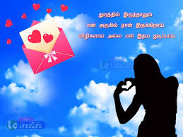 miss you kadhal kavithai sms for him tamil linescafe com