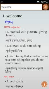 android meaning to marathi dictionary for android
