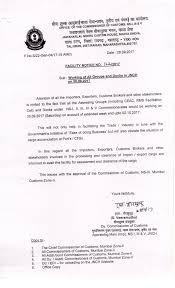 public notice for 2017 jawaharlal nehru custom house