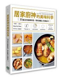 cuisine et d駱endance 居家廚神的美味科學 33道法式經典料理 零失敗職人烹調技巧 2017 07