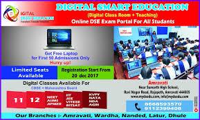 smart class online register digital smart education rajapeth tutorials in amravati justdial