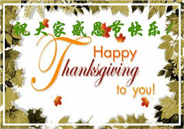 How To Wish Happy Thanksgiving Blog U2014 Welcome To Cco Capitol Chinese Orchestra