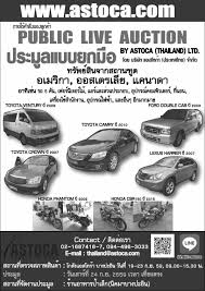 lexus of thailand embassy public live auction on saturday september 24 2016 u s