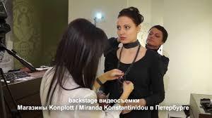konplott miranda konstantinidou backstage магазины konplott miranda konstantinidou в петербурге