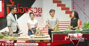 cuisine tv programmes พบก บ ค ณโอ เจ าของธ รก จเต ยวแม กลอง เล งต มแซ บ ท ได ร บความ
