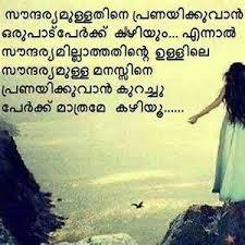 Wedding Quotes Malayalam Love Feel Quotes Malayalam Ordinary Quotes