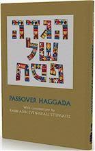 passover haggadah steinsaltz passover haggadah seforim center
