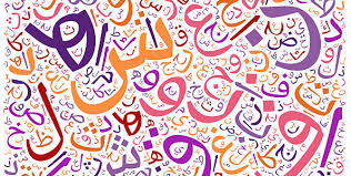 pattern language of program design a database of summer language programs in islamic and middle eastern