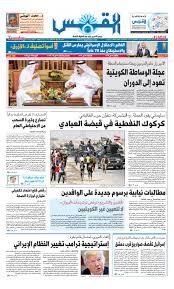 جريدة القبس 16 10 2017 by AlQabas issuu