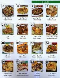 plat cuisiné facile la cuisine algérienne cuisine facile plats du patrimoine