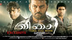 2016 movie latest tamil movie visai tamil full movie