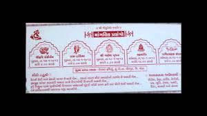 Gujarati Invitation Card Matter Ami U0026 Dipen U0027s Wedding Invitation Wmv Youtube