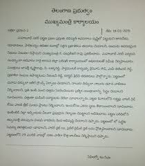 chief minister of telangana official site by centre for good