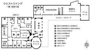 Floor Plan White House File White House West Wing Floor Plan 1st Flr Japanese Jpg