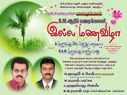 wedding wishes tamil tamil marriage greetings shaadi