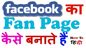create facebook fan page free facebook fan page how to create facebook page in hindi 2017