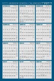 hebrew calendars hebrew calendars archives superdazzle custom invitations