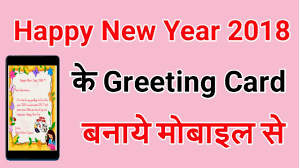electronic new year cards happy new year 2018 क greeting card बन य म ब इल