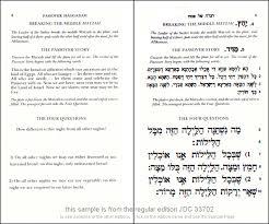 the passover haggadah goldberg passover haggadah enjoy a reading