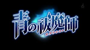 blue exorcist review ao no exorcist and brief analysis on the psychology of