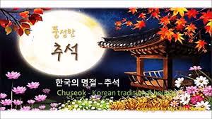 chuseok korean thanksgiving 한국의 명절 추석 chuseok korean traditional holiday my little