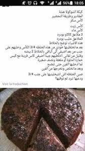 cuisine 4 arabe épinglé par noura sur génoises recette de gateau