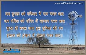 quote on success in hindi photo collection best hindi motivational shayari