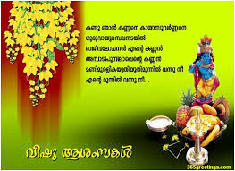 wedding wishes malayalam sms vishu messages and wishes 365greetings