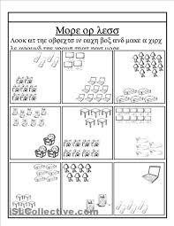 number names worksheets more and less worksheets kindergarten