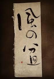 si鑒e sergent major 64 best character brush strokes images on japanese